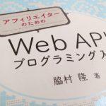 「アフィリエイターのためのWeb APIプログラミング入門」を勉強し始めました