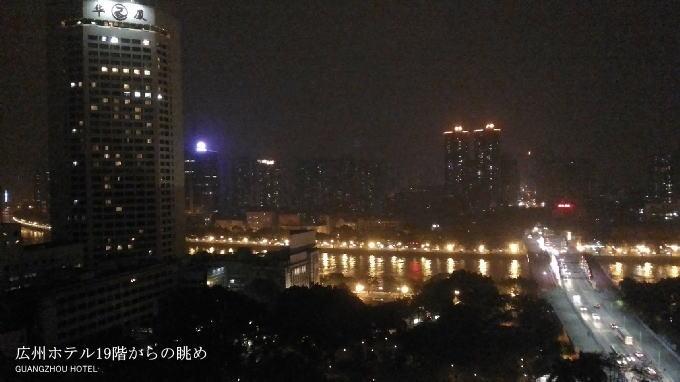広州ホテル19階からの眺め