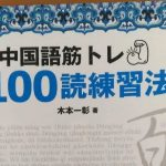 中国語中級者におすすめ教材「中国語筋トレ100読練習法」