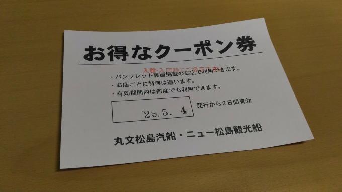 web予約でもらえる丸文松島汽船のクーポン