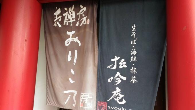 表禅房 おりこ乃(1)
