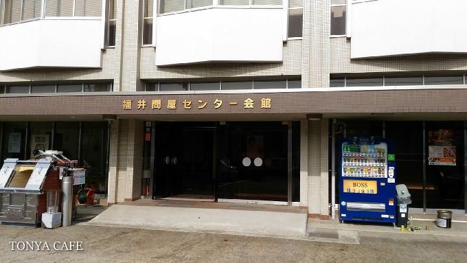 福井問屋センター会館 width=