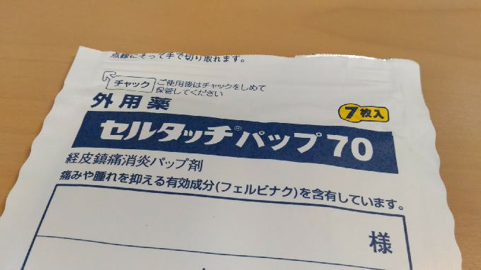 セルタッチパップ70(7枚入)
