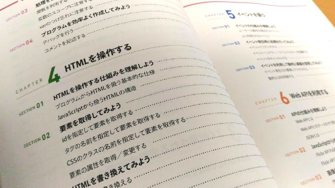 Javascriptを勉強する