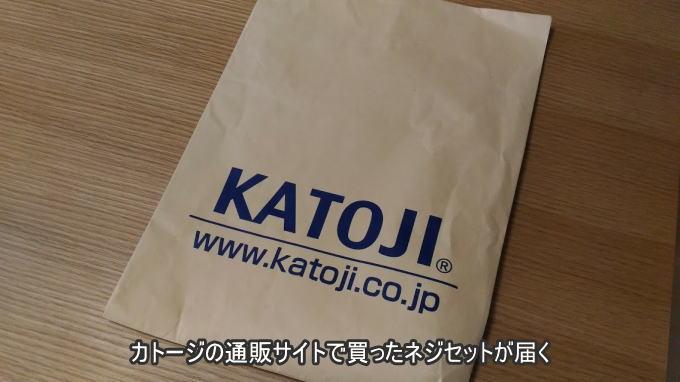 katoji-screw1