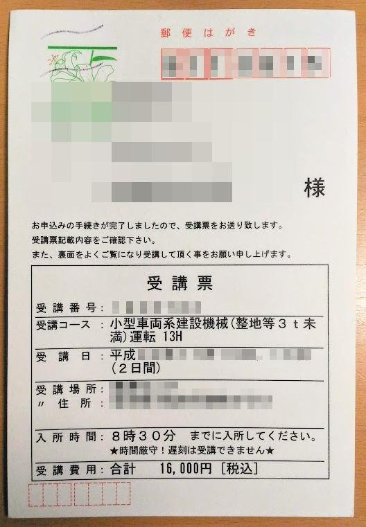 小型車両系建設機械(3t未満)の受講票(ハガキ)