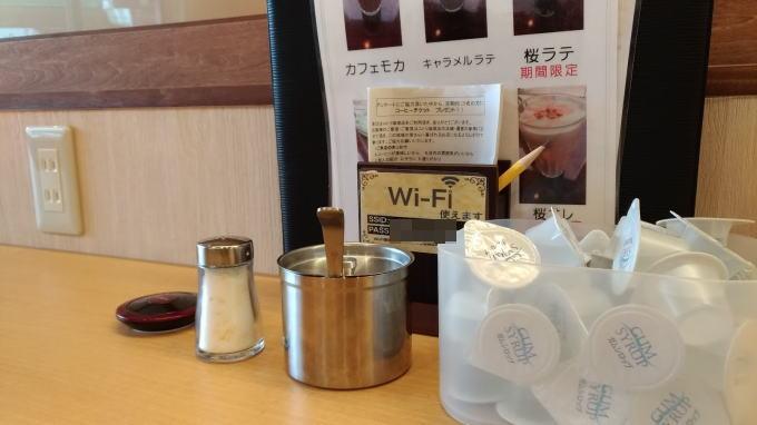 ユトリ珈琲のWifiのSSIDとパスワードが記載されている